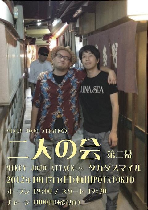 Futarinokai_121007_omote.jpg