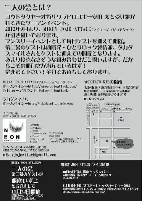 Futarinokai_121007_ura.jpg