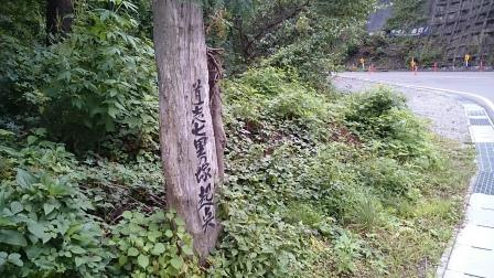 20140920⑥道志道4
