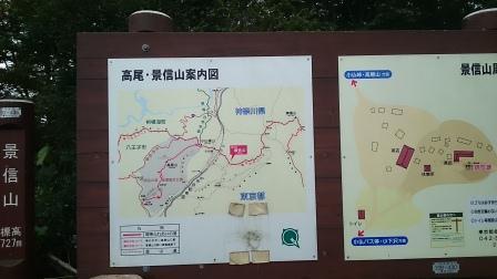 20141011④景信山