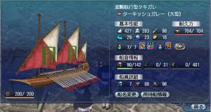 6月21日 船熟練 タキガレ