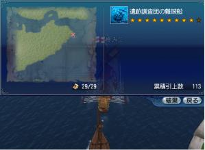 8月11日 沈没船114隻目