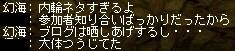 kaiwa1.jpg