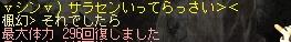 kaiwa10_20110919032613.jpg