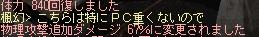 kaiwa12_20110919032612.jpg