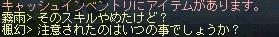 kaiwa25.jpg