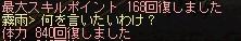 kaiwa34.jpg