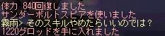 kaiwa7_20110919032614.jpg