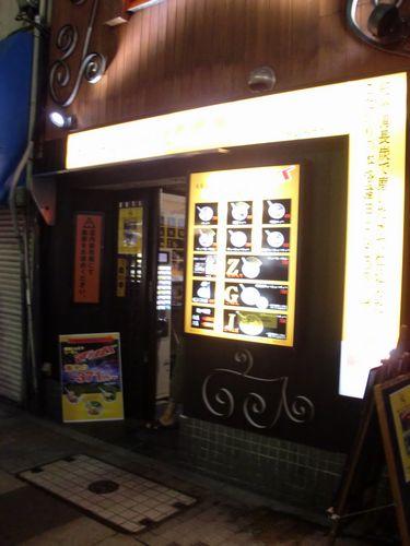 マッハ@新橋・店外観