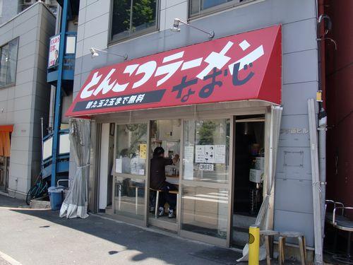 なおじ@四谷三丁目・店舗外観