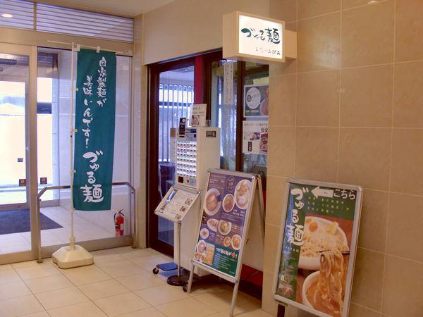づゅる麺@青山一丁目・店舗