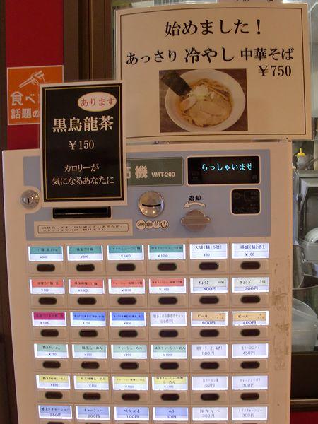 づゅる麺@青山一丁目・券売機