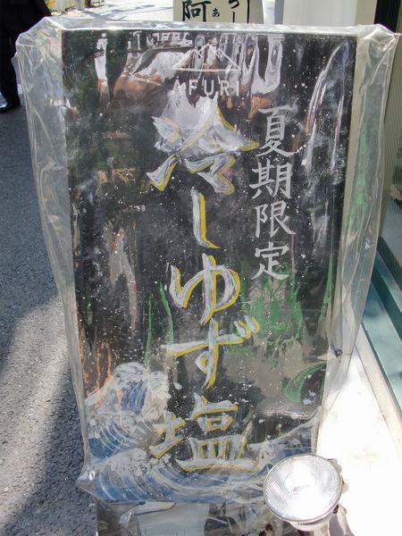 AFURI@原宿・立て看板