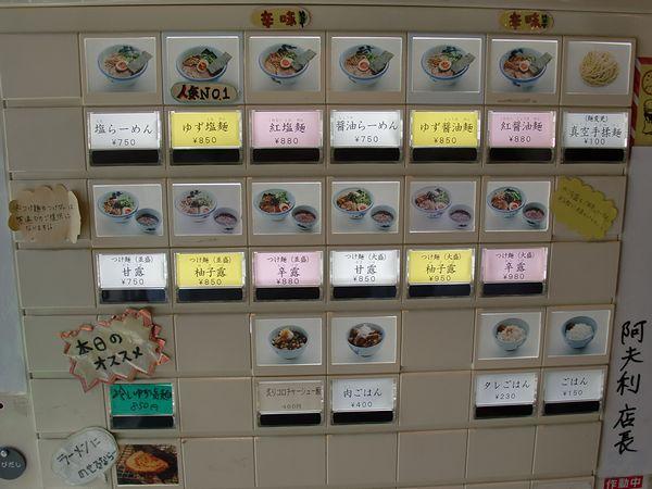 AFURI@原宿・券売機