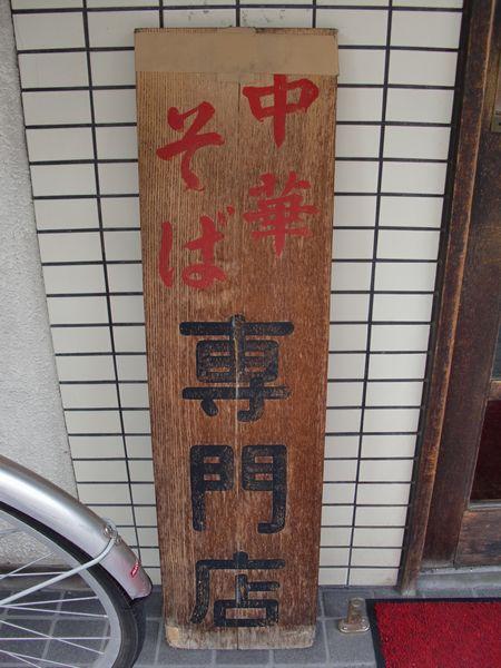 まるなか@飯田橋・「中華そば専門店」