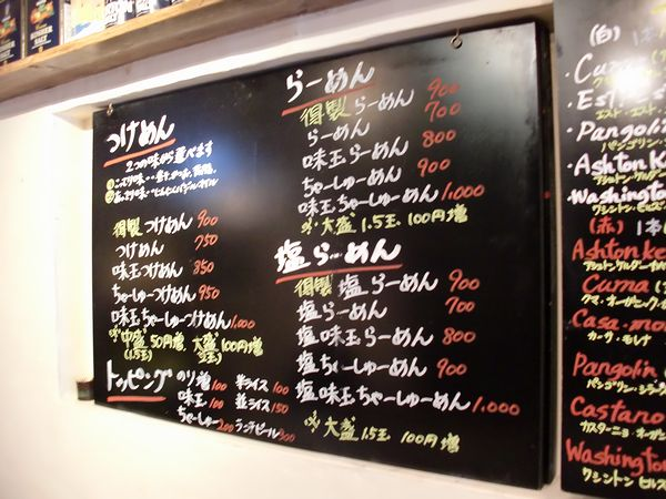 ZOOT@浜松町・品書き