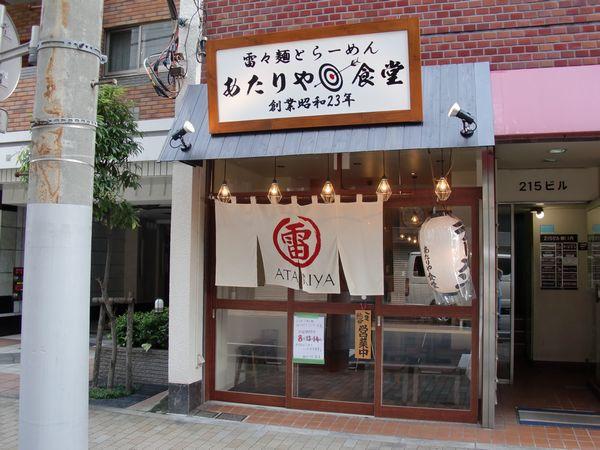 あたりや食堂@岩本町・店舗