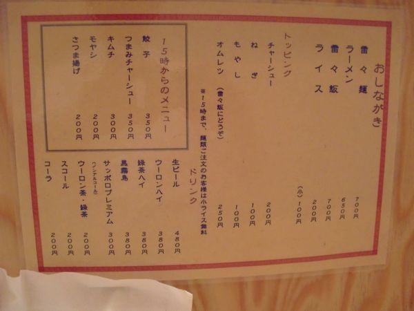 あたりや食堂@岩本町・メニュー