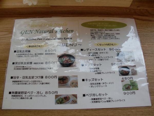 GEN Natural Kitchen@豊洲・メニュー