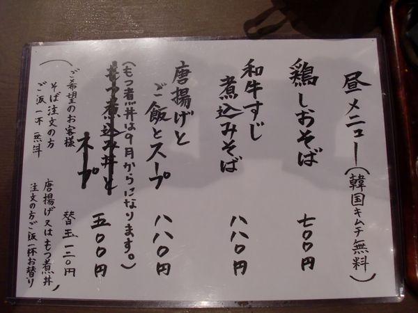 竹井@八丁堀・メニュー