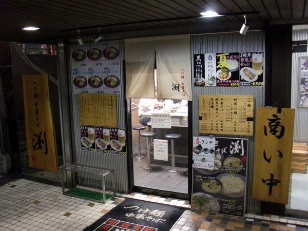 渕@六本木・店舗