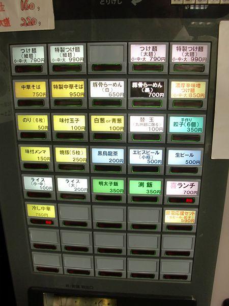 渕@六本木・券売機