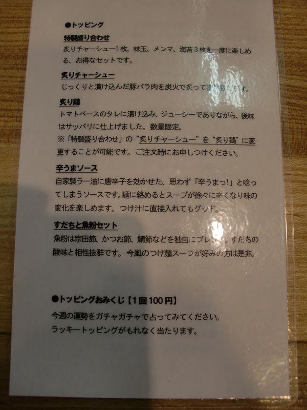 づゅる麺 豚あじ@恵比寿・能書2