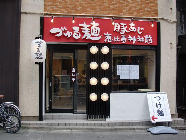 づゅる麺 豚あじ@恵比寿・店舗