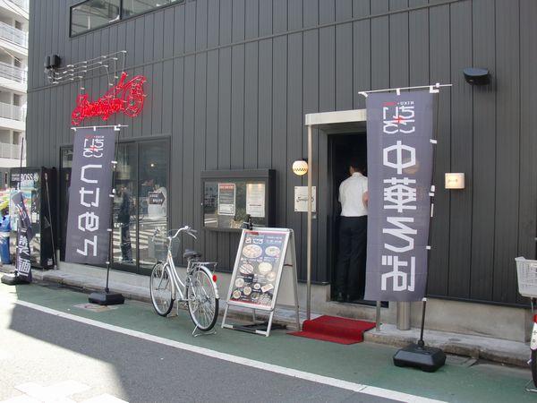 さいころ@中野・店舗