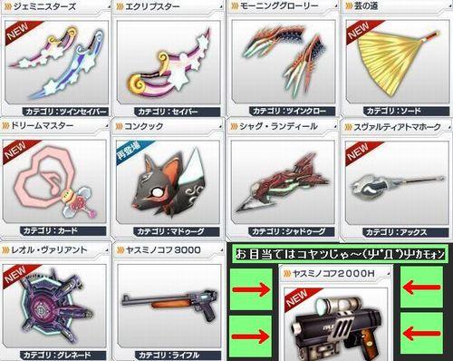 ★GC武器★