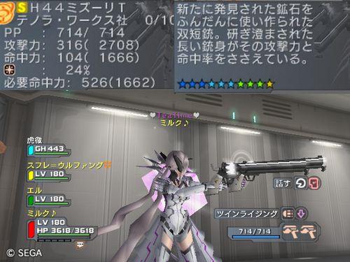 H44ミズーリT (両手)