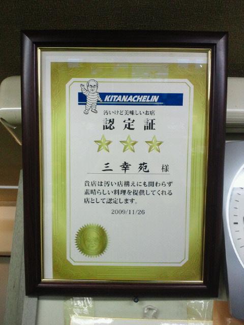 NEC_0021_20120320234508.jpg