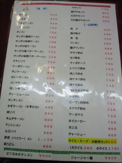 NEC_0057_20120324234340.jpg