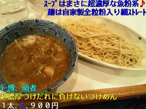 NEC_1070_20120308220938.jpg