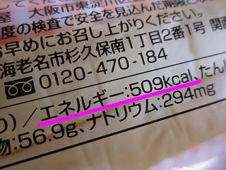 509 kcal ・・