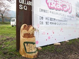 熊の彫り物が気になる・・