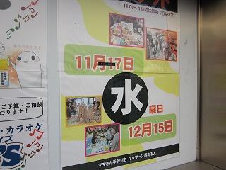 レストランカラオケ Y's の掲示板