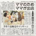 中日新聞 なごや東版