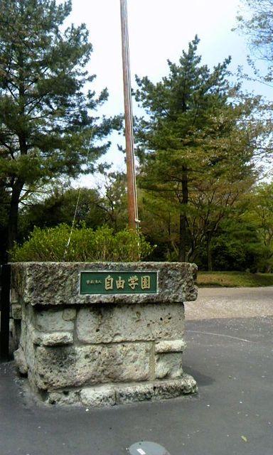 JIYU-SEIMON.jpg