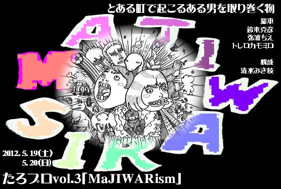 majiwarizumu_chirasi.jpg