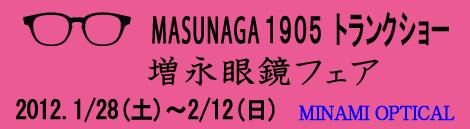 MASUNAGAトランクショー+@