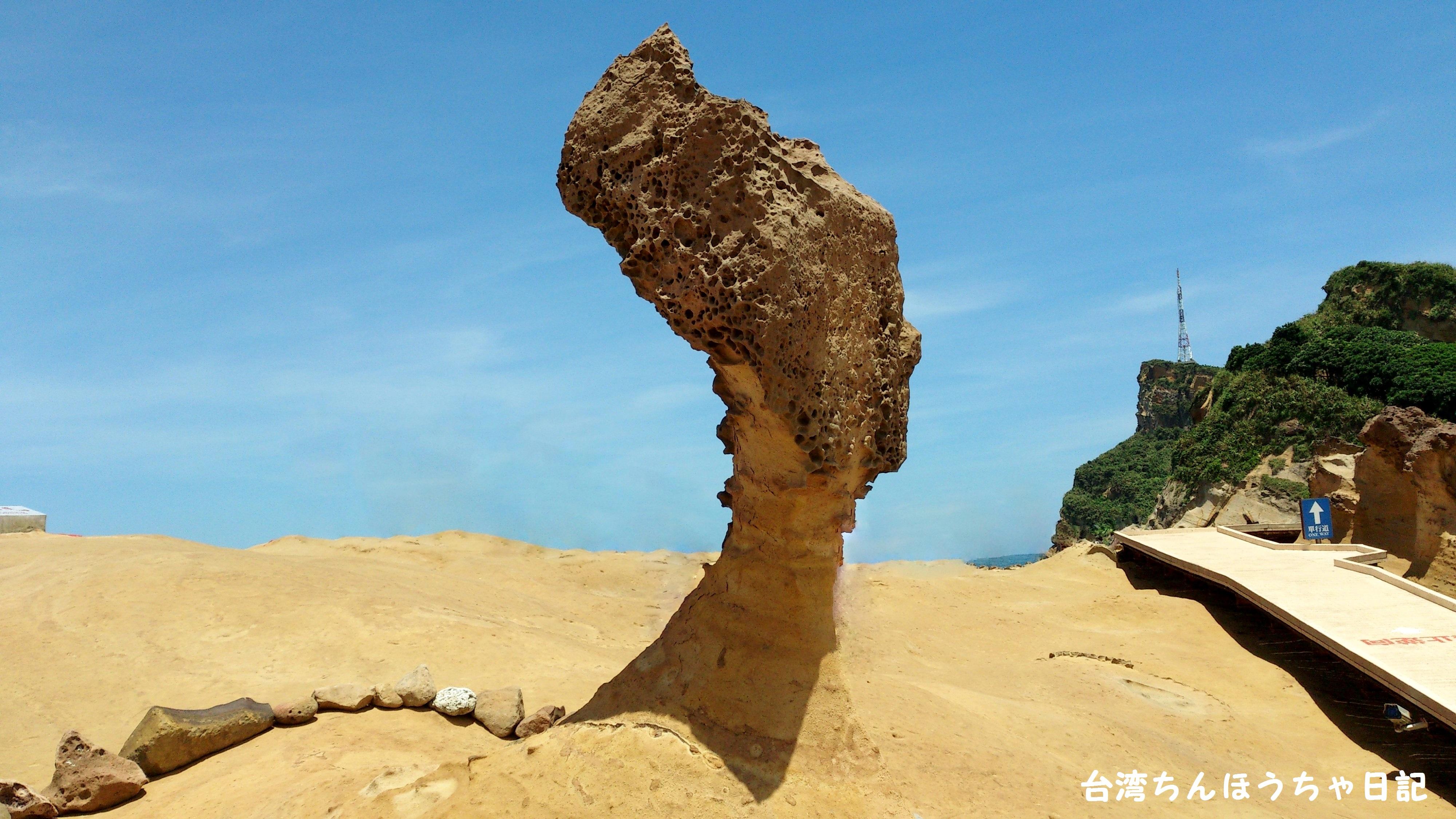 野柳と一千万年の風化