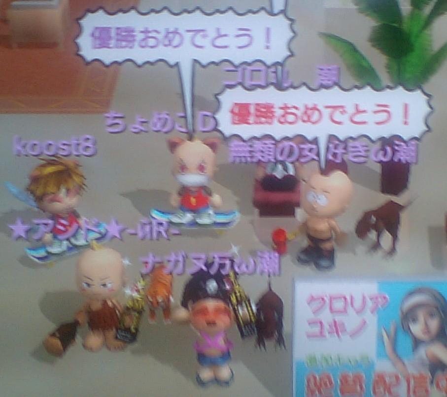 20110623_ナガヌマ優勝1