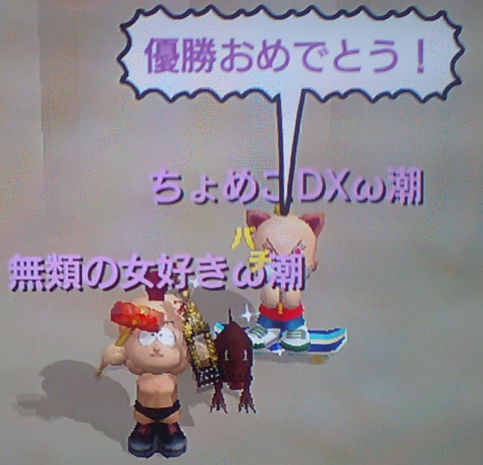 20110707_む~優勝01