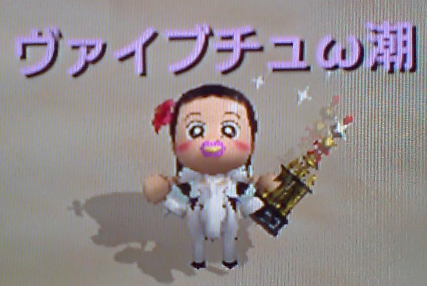 20110801_バイブ優勝02