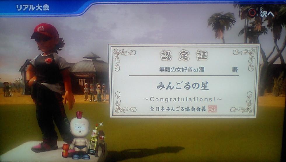 20110802_ムー優勝1