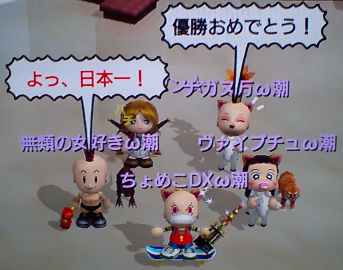 20110810_ちょめ優勝1