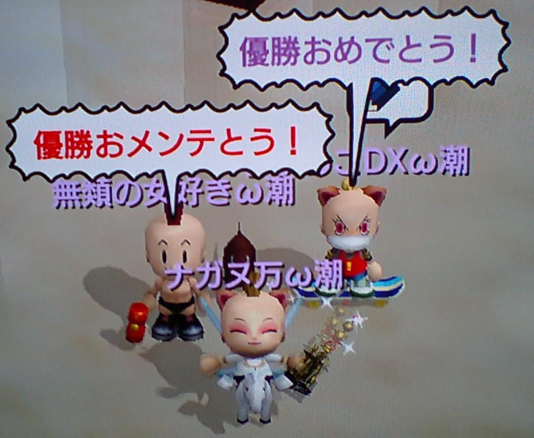 20110819_ナガヌマ優勝3
