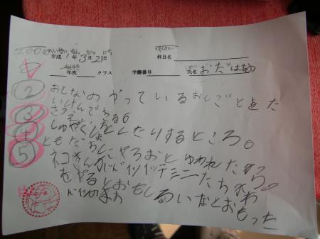13s映画学校・回答用紙1.JPG