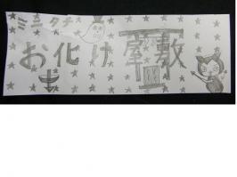 2.おばけ屋敷チケット星トリミング.JPG